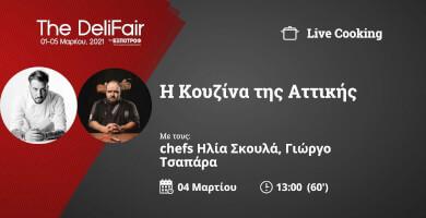 The Cuisine of Attica | Chefs Ilias Skoulas, Giorgos Tsaparas