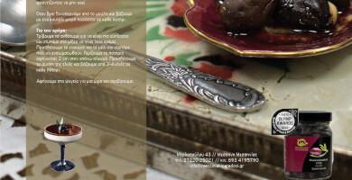 Γλυκό κουταλιού ελιά γεμιστή με αμύγδαλο