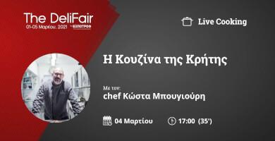 The Cuisine of Crete | Chef Kostas Bougiouris